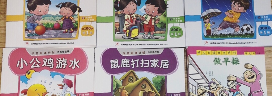 55 Years Old Bilingual Journey Chinese Resources Curriculum Review